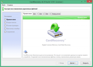 CardRecovery 6.20.0516